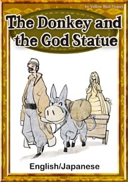 The Donkey and the God Statue 【English/Japanese versions】