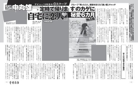 KAT-TUN中丸雄一 「自宅に恋人」秘愛6カ月 独占撮