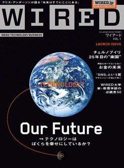 WIRED_2011年 【創刊号】