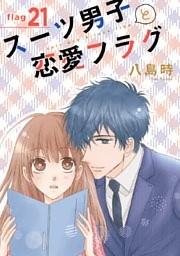 スーツ男子と恋愛フラグ[1話売り] story21
