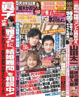 週刊女性 2020年01月07・14日合併号