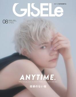 GISELe 2020年8月号