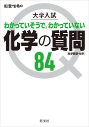 大学入試 化学の質問84[化学基礎・化学]