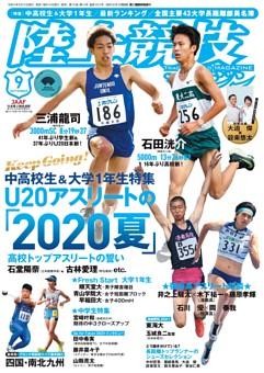 陸上競技マガジン 2020年9月号