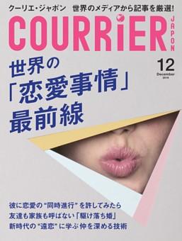 COURRiER Japon 2019年12月号