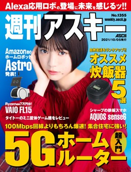 週刊アスキー No.1355(2021年10月5日発行)