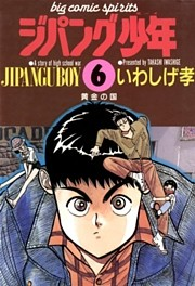 ジパング少年 6巻