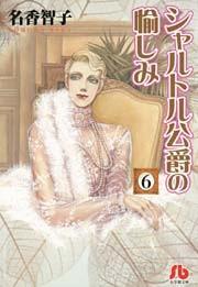 シャルトル公爵の愉しみ〔文庫版〕 6巻
