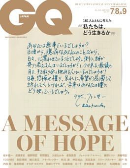 GQ JAPAN 2020年7月, 8月&9月合併号