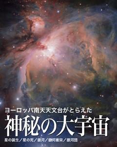 ヨーロッパ南天天文台がとらえた神秘の大宇宙【第2版】