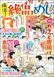 俺流!絶品めしカラッと唐揚げ Vol.25