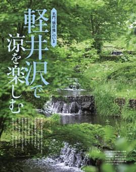 """名門""""別荘地""""のいま 軽井沢で涼を楽しむ"""