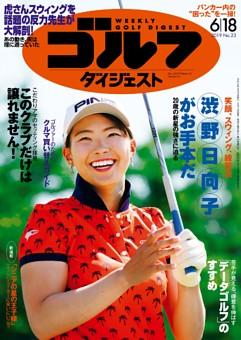 週刊ゴルフダイジェスト 2019年6月18日号