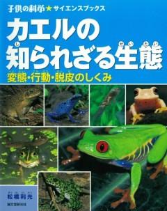 カエルの知られざる生態変態・行動・脱皮のしくみ