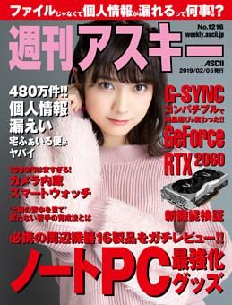 週刊アスキー No.1216(2019年2月5日発行)