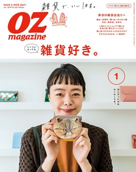 OZmagazine 2019年1月号