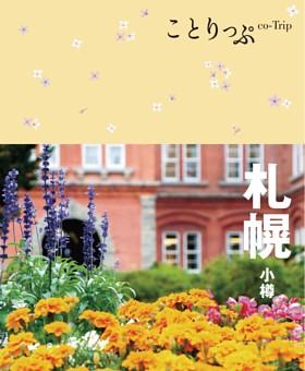 ことりっぷ 札幌 小樽 2020年8月発行