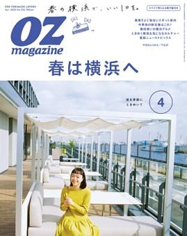 OZmagazine 2020年4月号