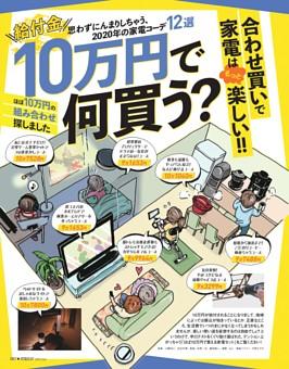 【第2特集】10万円で買える!家電コーデ12選