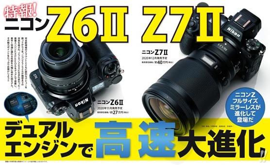 【巻頭特集】特報! ニコン Z6II & Z7II