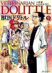 獣医ドリトル 9巻