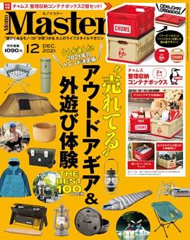 MonoMaster 12月号