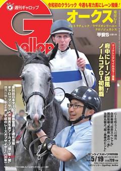 週刊Gallop 2019年5月19日号