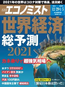 週刊エコノミスト 2020年12月29日・2021年1月5日合併号