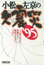 小松左京の大震災 '95―この私たちの体験を風化させないために