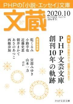 文蔵2020.10