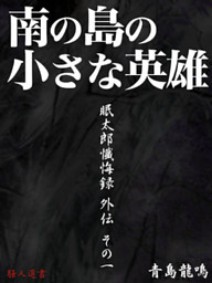 南の島の小さな英雄 眠太郎懺悔録 外伝(その一)