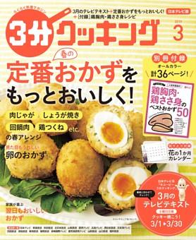 3分クッキング(日本テレビ) 2019年3月号
