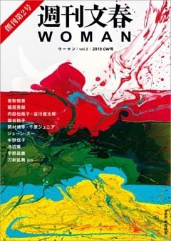 週刊文春WOMAN vol.2 2019GW号