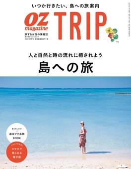OZmagazineTRIP 2020年夏号