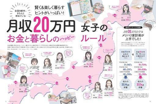特集2 月収20万円女子のお金と暮らしのハッピールール