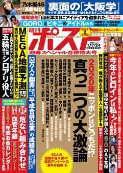 週刊ポスト 2020年1月17・24日号