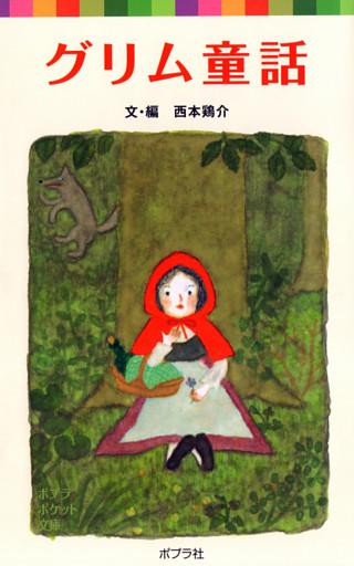 グリム童話