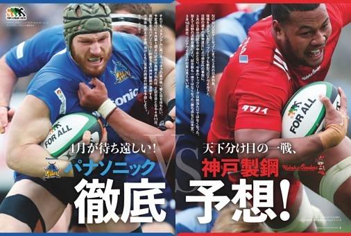 巻頭特集◆トップリーグ2020徹底予想! 神戸製鋼×パナソニック
