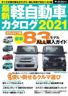 最新 軽自動車カタログ 2021