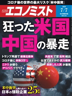 週刊エコノミスト 2020年7月7日号