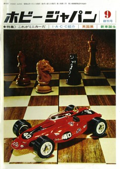 月刊ホビージャパン_1969年 【創刊号】
