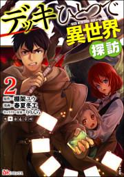デッキひとつで異世界探訪 コミック版 (2)