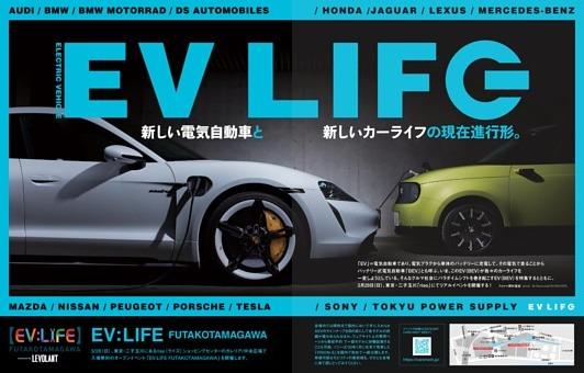 特集:EV LIFE