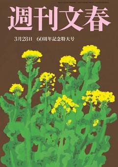 週刊文春 3月28日号 60周年記念特大号
