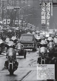 週刊文春が撮った決定的瞬間 1959-2019(2)