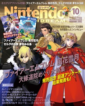 Nintendo DREAM 2019年10月号