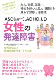 ASD(アスペルガー症候群)、ADHD、LD 女性の発達障害
