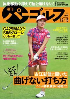 週刊パーゴルフ 2020年12月15日号