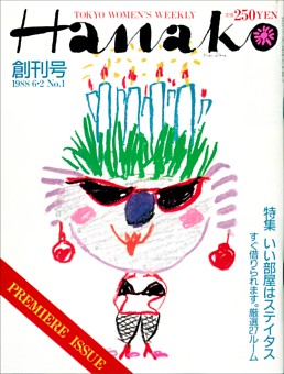 Hanako_1988年 【創刊号】