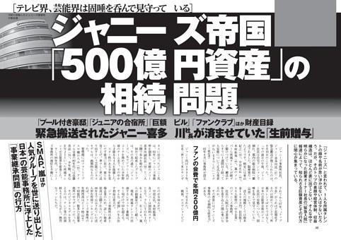ジャニーズ帝国「500億円資産」の相続問題